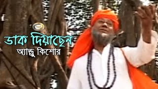 Andrew Kishore - Daak Diyachen Doyal | Kare Bole Valobasha
