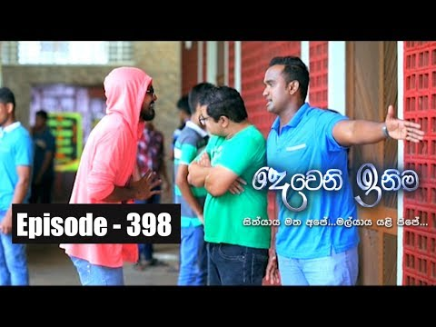 Deweni Inima | Episode 398 15th August 2018