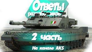 Ответы разработчиков 2. Новые итальянские танки