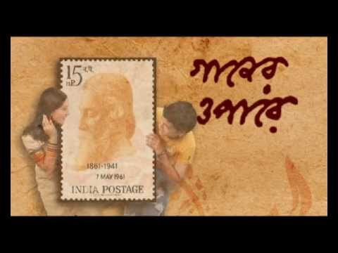 Ganer Opare (promo) script Avishek Chattopadhyay star Jalsa International video