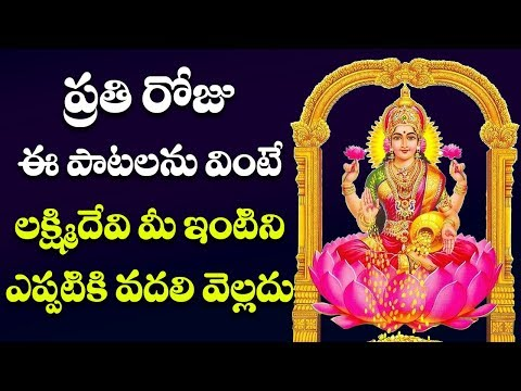 Lakshmi Devi Songs -  Sri Mahalakshmi Dhyanam - JUKEBOX