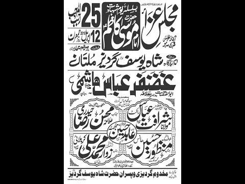 Live Majlis 25 Rajab 2018 | Place | Imambargah Shah Yousaf Gardez Multan |