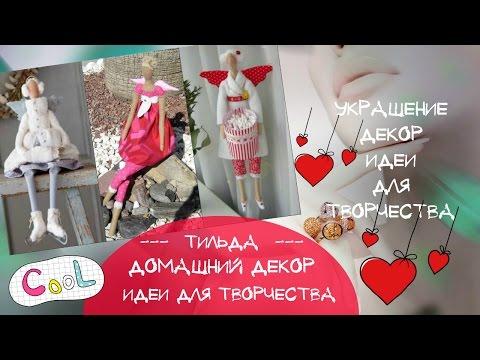 Тильда Ангелы Красивые куклы Тильда Ангелы в декоре и украшении дома