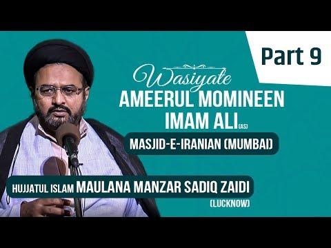(Dars 09) Wasiyate Ameerul Momineen (a.s) By Maulana Manzar Sadiq Masjid iranian Mumbai 2019