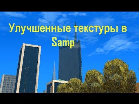 текстуры для samp: