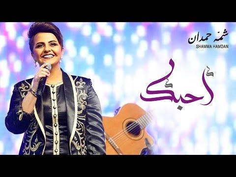شمه حمدان - أحبك (حصرياً) | 2016 thumbnail