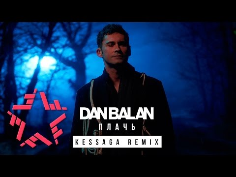 Dan Balan — Плачь (Kessaga Remix)
