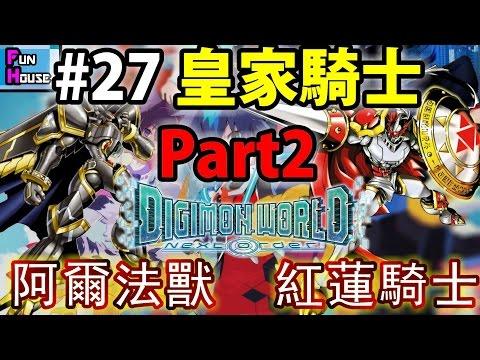 【ポケモンGO攻略動画】外傳篇 #27  進化吧 皇家騎士!Part2 | 數碼暴龍 Digimon World: Next Order 『中文連載劇情 PS4直播 Backup』  – 長さ: 2:32:32。