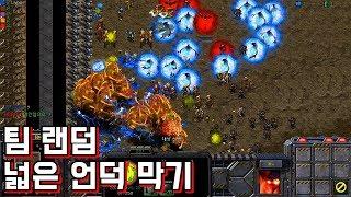 스타크래프트 리마스터 유즈맵 [팀 랜덤 넓은 언덕 막기] Team Random Defense(Starcraft Remastered use map)