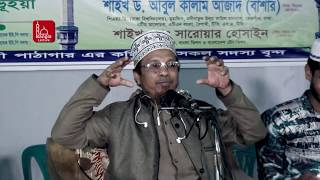 Bangla Waz Biggan O Sunnah Part 1 by Mufti Kazi Mohammad Ibrahim - New  Bangla Waz 2017