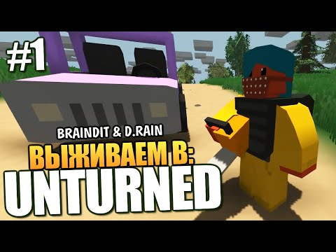 Unturned - Брейн и Даша Выживают! #1
