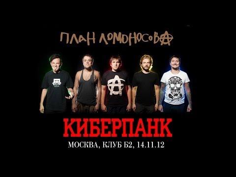 План Ломоносова - Киберпанк