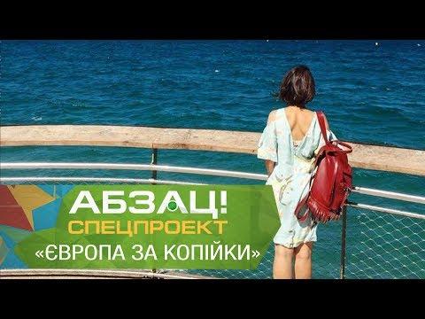 Летняя Европа за копейки: на чем можно сэкономить на курортах? Блог Маши Себовой