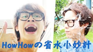 HowFun / HowHowの省水小妙計