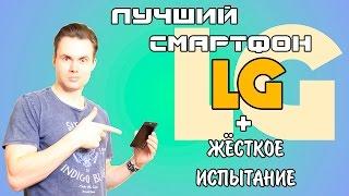 Лучший смартфон LG (мнение AR Project) + жёсткое испытание