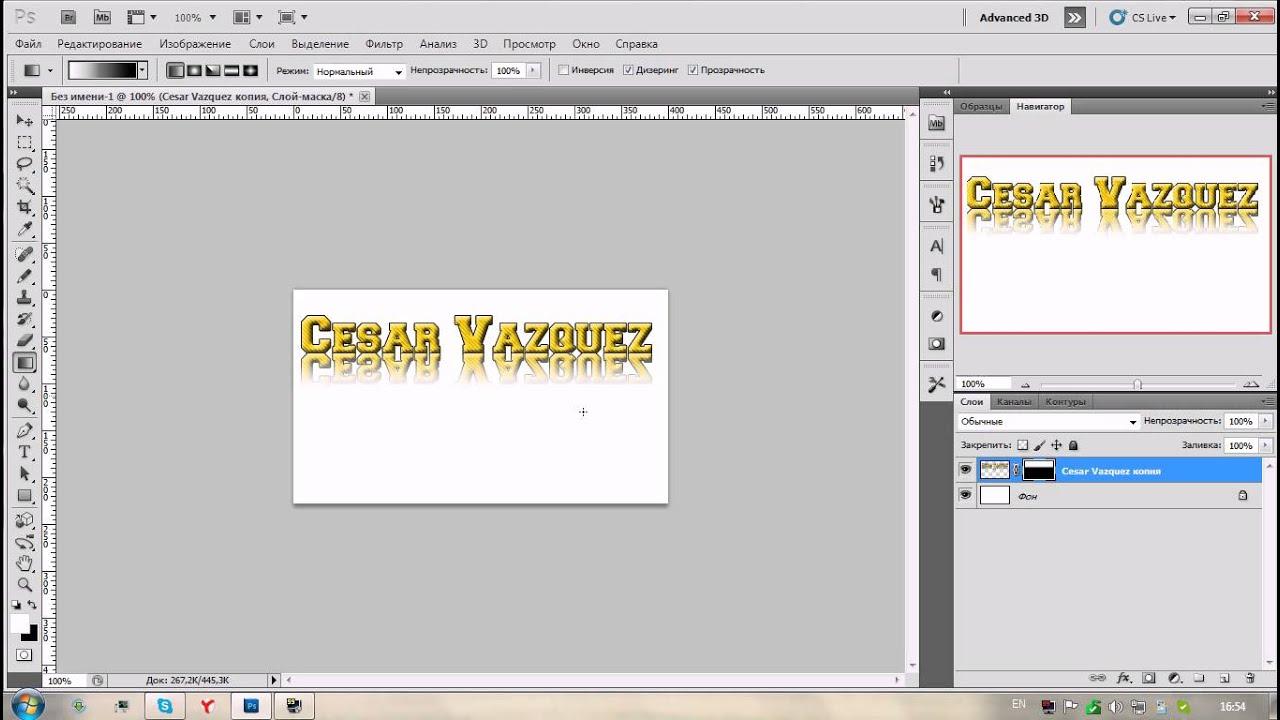 Как сделать в фотошопе на изображении прозрачный фон