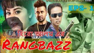 Rangbazz Full movie l Bangla Cinema Parody l RAKIB AL HASAN 131 l Viral Bhai ,Hero Alom,Shakib,bubly