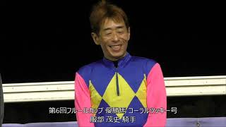 20190815フルールカップ 服部茂史騎手