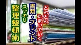 【DIY】目からウロコのアイデア! 片付け&収納のコツ☆「書類収納」かさばるプリント類のスッキリ収納術7選