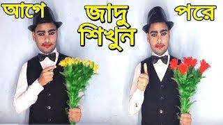 जादू सीखें। New learn magic tricks flower bangla tutorial .from magic box