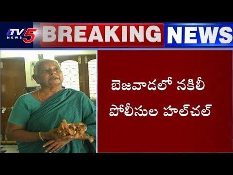 ఖాకీ డ్రస్సులో కిలాడీ దొంగలు | Fake Police Gang In Vijayawada | TV5 News