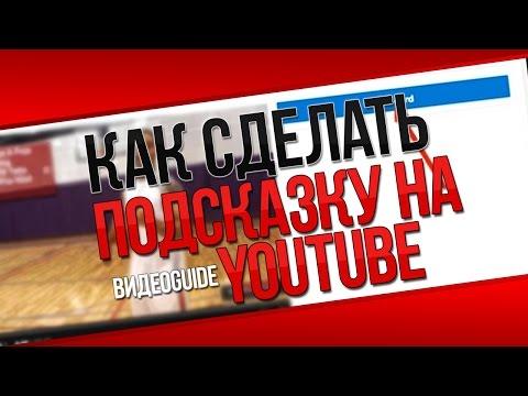 Как сделать на youtube подтверждено
