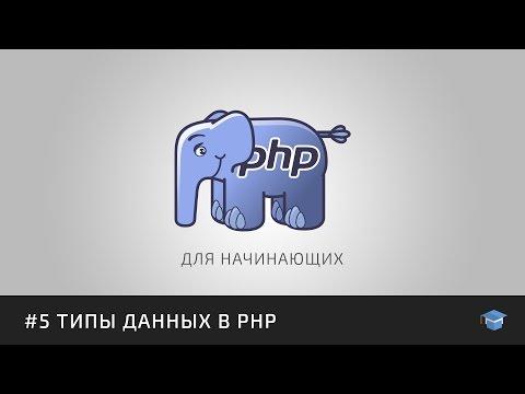 PHP для начинающих   #5 Типы данных в PHP
