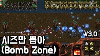 스타크래프트 리마스터 유즈맵 [시즈만 뽑아 V3.0] The Bomb Zone(Starcraft Remastered use map)