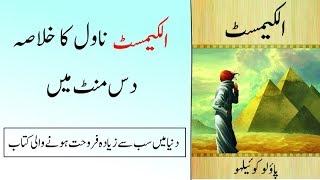 The Alchemist - Book Summary in Urdu
