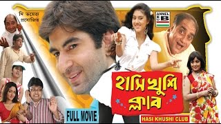 Hasi Khushi Club | হাসি খুশি ক্লাব | Bengali Full Movie | Jeet | Varsha | Biswanath | Lama | Papia