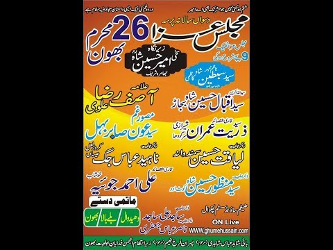 Live Majlis 26 Muharram 2018 Imambargah Bhoun Chakwal