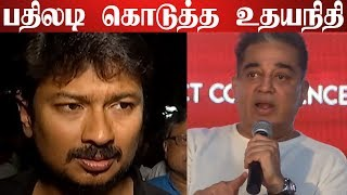 Udayanidhi confronts Kamal Hassan