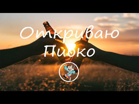 Дидляков Василий - Открываю пивко, наливаю стакан, закрываю глаза, мне щас будет легко... #1