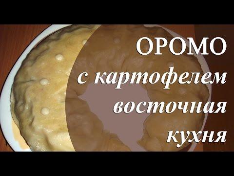 Оромо с картошкой рецепт фото