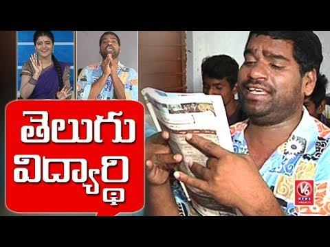 Bithiri Sathi Turns As Student  World Telugu Conference  Teenmaar News  V6 News