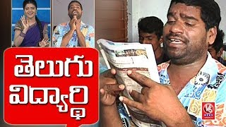 Bithiri Sathi Turns As Student | World Telugu Conference | Teenmaar News
