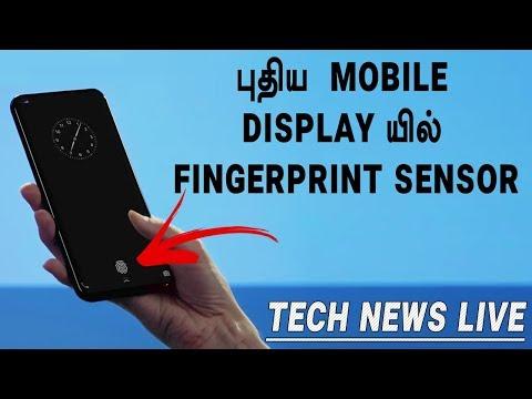 உலகில் முதல் முறையாக Mobile Display யில் Fingerprint sensor Tech News live in Tamil - Loud Oli tech