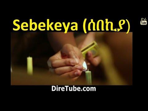 DireTube Cinema - Sebekeya(ሰበኪያ)