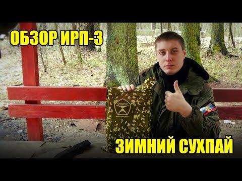 =Обзор ИРП=  | Зимний СухПай. СпецПит. Russian rations