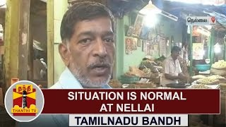 Tamilnadu Bandh | Situation is normal at Nellai | Thanthi TV