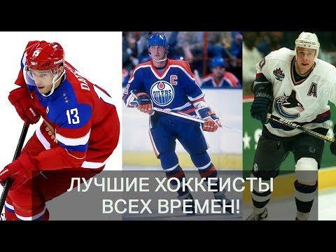 Лучшие хоккеисты всех времен! ТОП7