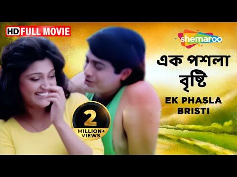 Ek Phasla Bristi (HD) - Superhit Bengali Movie | Prasenjit | Soumitro Chatterjee | Ritu Das