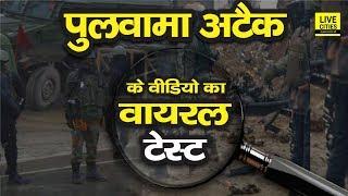 Pulwama Incident Video Social Media पर Viral हो रहा है, देखिए ये Fake है या Real | LiveCities