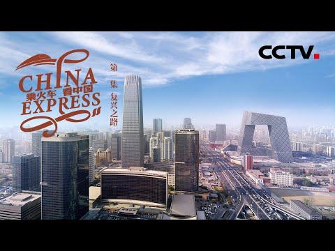 中國-乘火車看中國