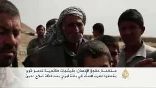 تقرير يتهم مليشيات بإحراق قرى بمحافظة صلاح الدين بالعراق