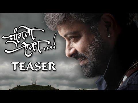 Sanngto Aika - Official Teaser - Sachin Pilgaonkar - Upcoming Marathi Movie video