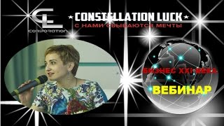 Срочно!!  ВСЯ правда о Корпорации Constellation Luck  СМОТРЕТЬ ВСЕМ!