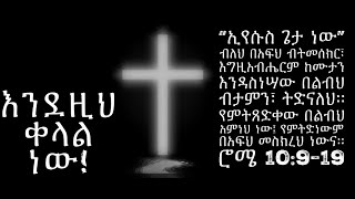 እንደዚ ቀላል ነው - Ethiopian Christian Poetry 101
