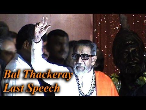 Bal Thackeray Last Dussehra Rally Speech video