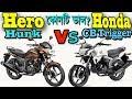 Hero Hunk VS Honda  CB Trigger Bike Comparison and Price in Bangladesh